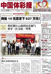 中国体彩报 周刊 2012年总359期(电子杂志)(仅适用PC阅读)