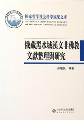 俄藏黑水城汉文非佛教文献整理与研究(仅适用PC阅读)