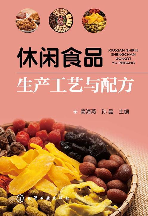 休闲食品生产工艺与配方