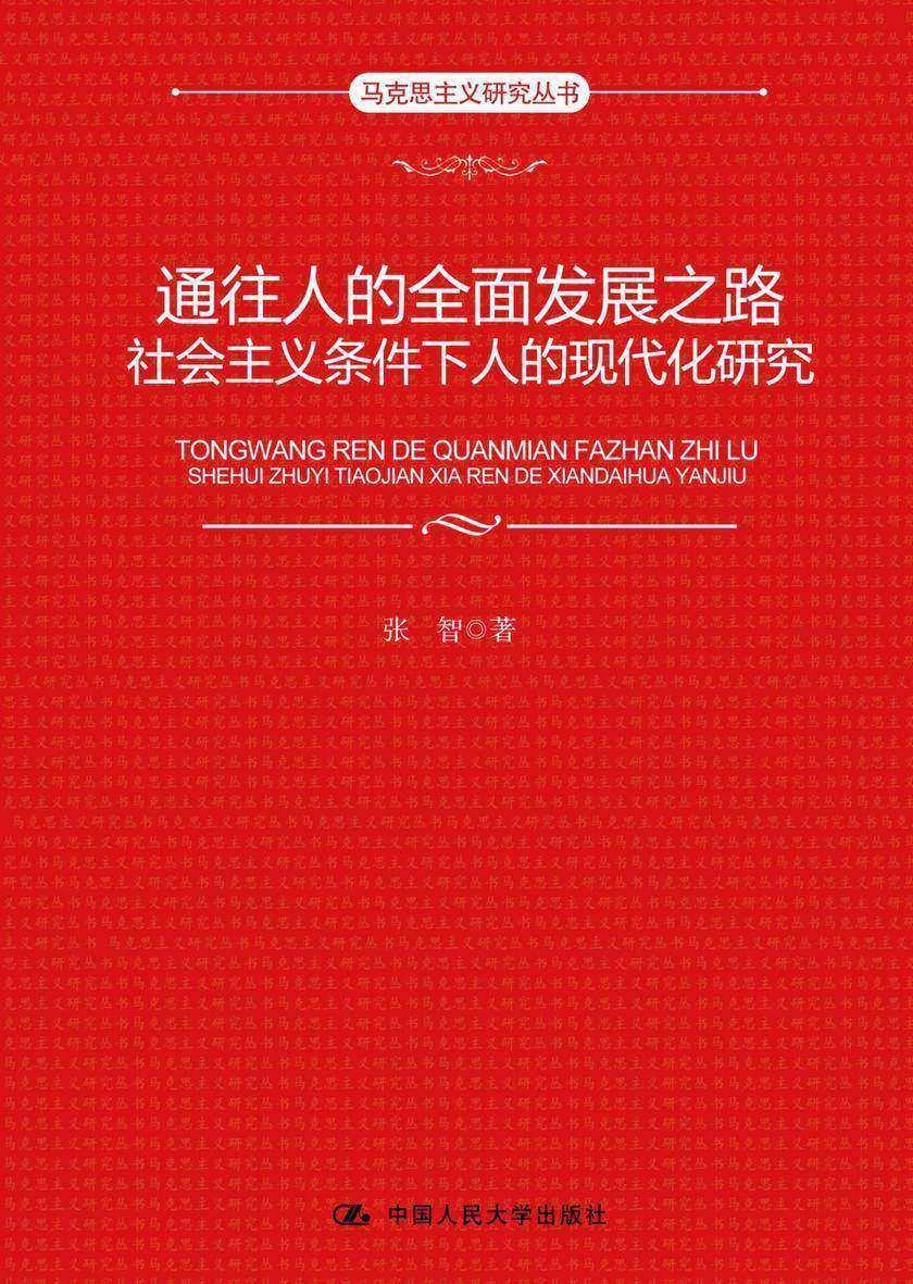 通往人的全面发展之路:社会主义条件下人的现代化研究(马克思主义研究丛书)