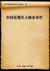 中国近现代人物及事件