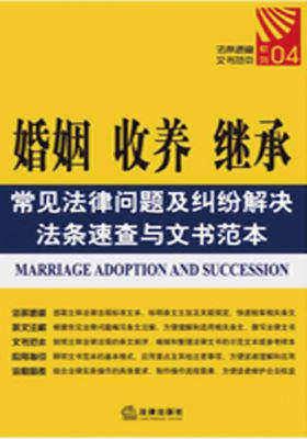 婚姻、收养、继承常见法律问题及纠纷解决法条速查与文书范本