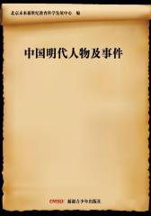 中国明代人物及事件