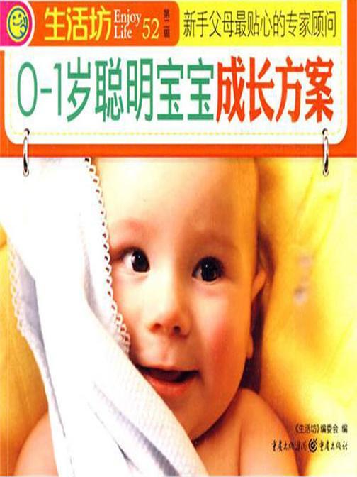 0-1岁聪明宝宝成长方案
