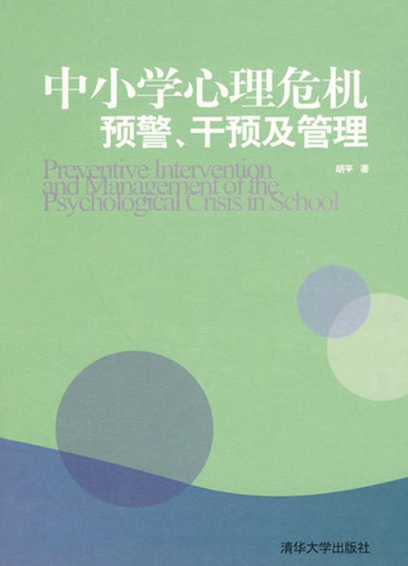 中小学心理危机预警、干预及管理