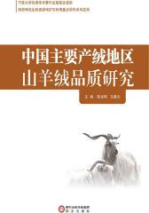 中国主要产绒地区山羊绒品质研究