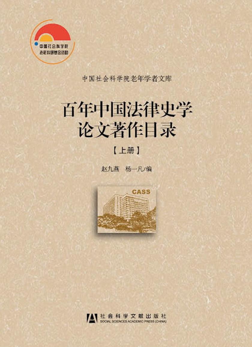 百年中国法律史学论文著作目录(全2册)(中国社会科学院老年学者文库)