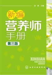 新编营养师手册(第三版)