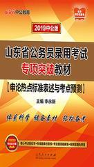 中公2019山东省公务员录用考试专项突破教材申论热点标准表述与考点预测