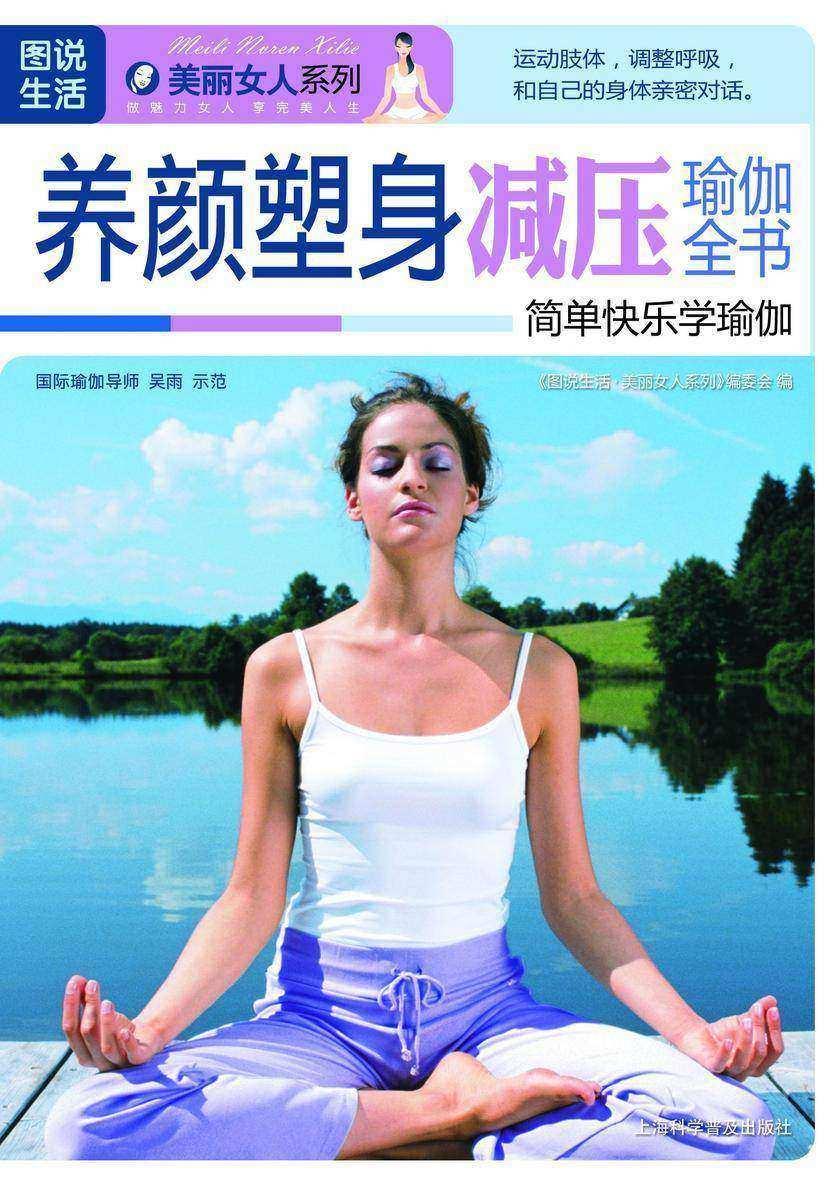 养颜塑身减压瑜伽全书(仅适用PC阅读)