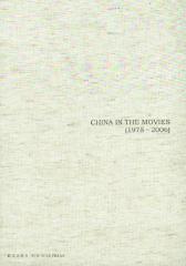 电影·感受中国