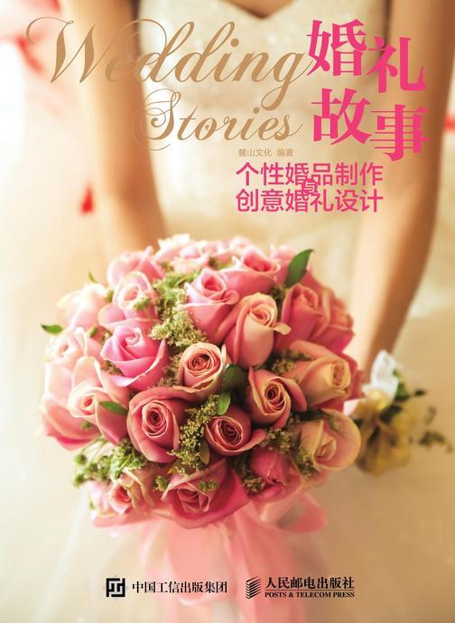 婚礼故事  个性婚品制作与创意婚礼设计