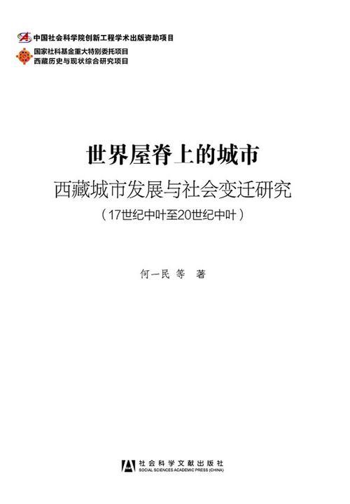 世界屋脊上的城市:西藏城市发展与社会变迁研究(17世纪中叶至20世纪中叶)
