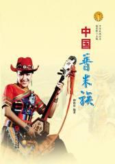 中国普米族
