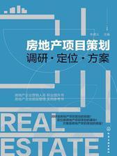 房地产项目策划——调研·定位·方案