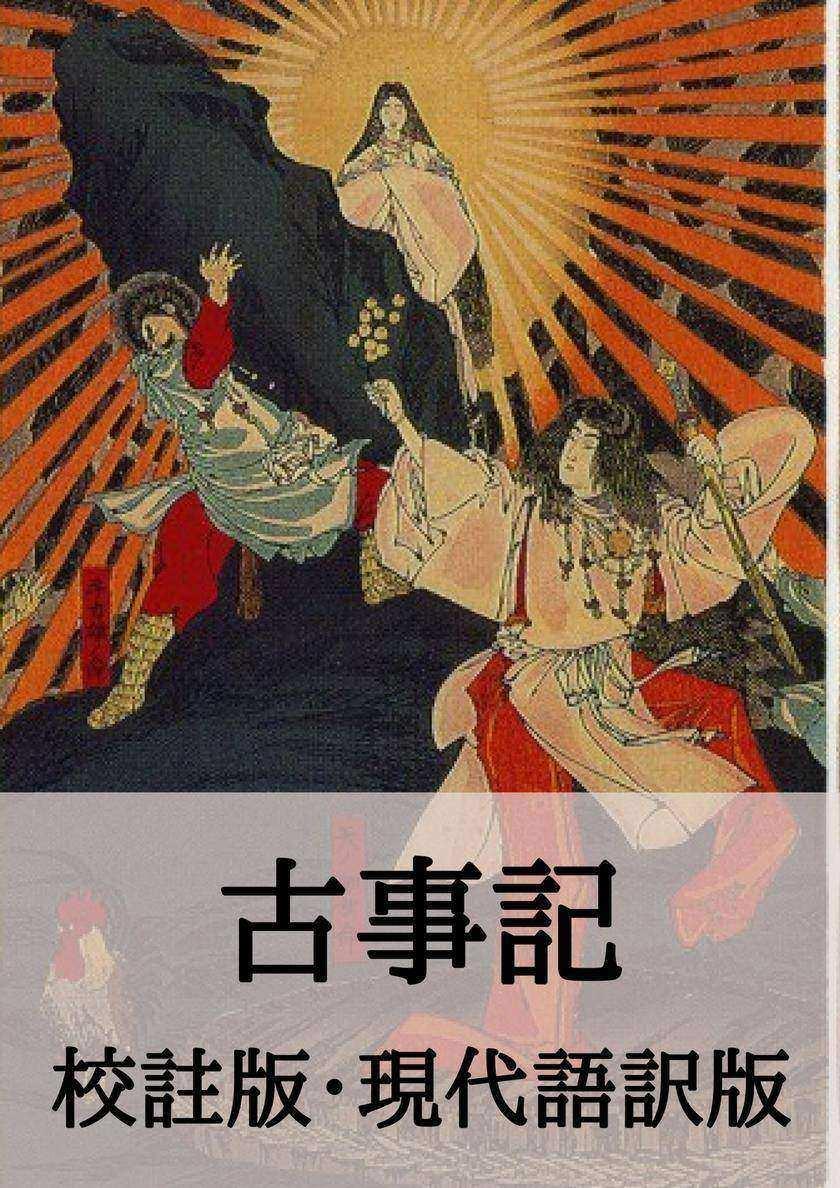 古事記: 校註版、現代語訳版