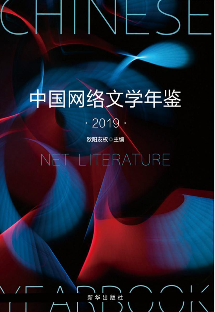 中国网络文学年鉴(2019)