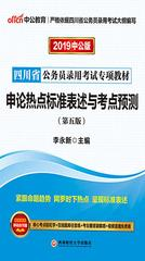 中公2019四川省公务员录用考试专项教材申论热点标准表述与考点预测