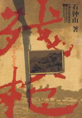 残枪-凤凰长篇小说丛书(试读本)