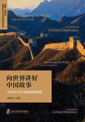 向世界讲好中国故事——文化外交官高级研修教程