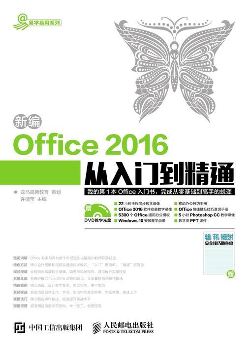 新编Office 2016从入门到精通
