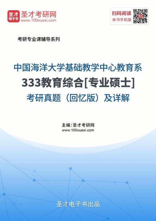 中国海洋大学基础教学中心教育系333教育综合[专业硕士]考研真题(回忆版)及详解