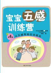 宝宝五感训练营:让五感帮助你交朋友(试读本)(仅适用PC阅读)