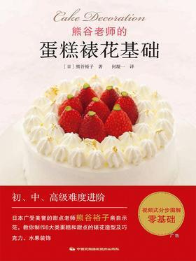 熊谷老师的蛋糕裱花基础