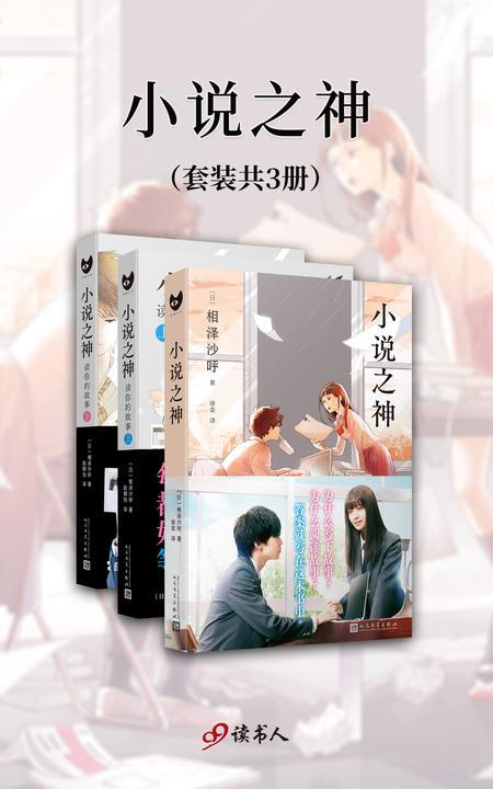小说之神(套装共3册)