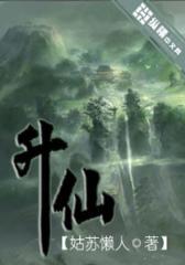 升仙(4)