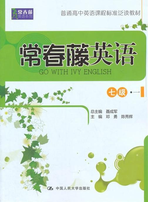 常春藤英语 七级·一(常春藤英语系列)