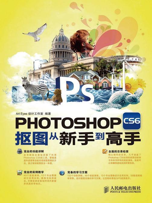 Photoshop CS6抠图从新手到高手