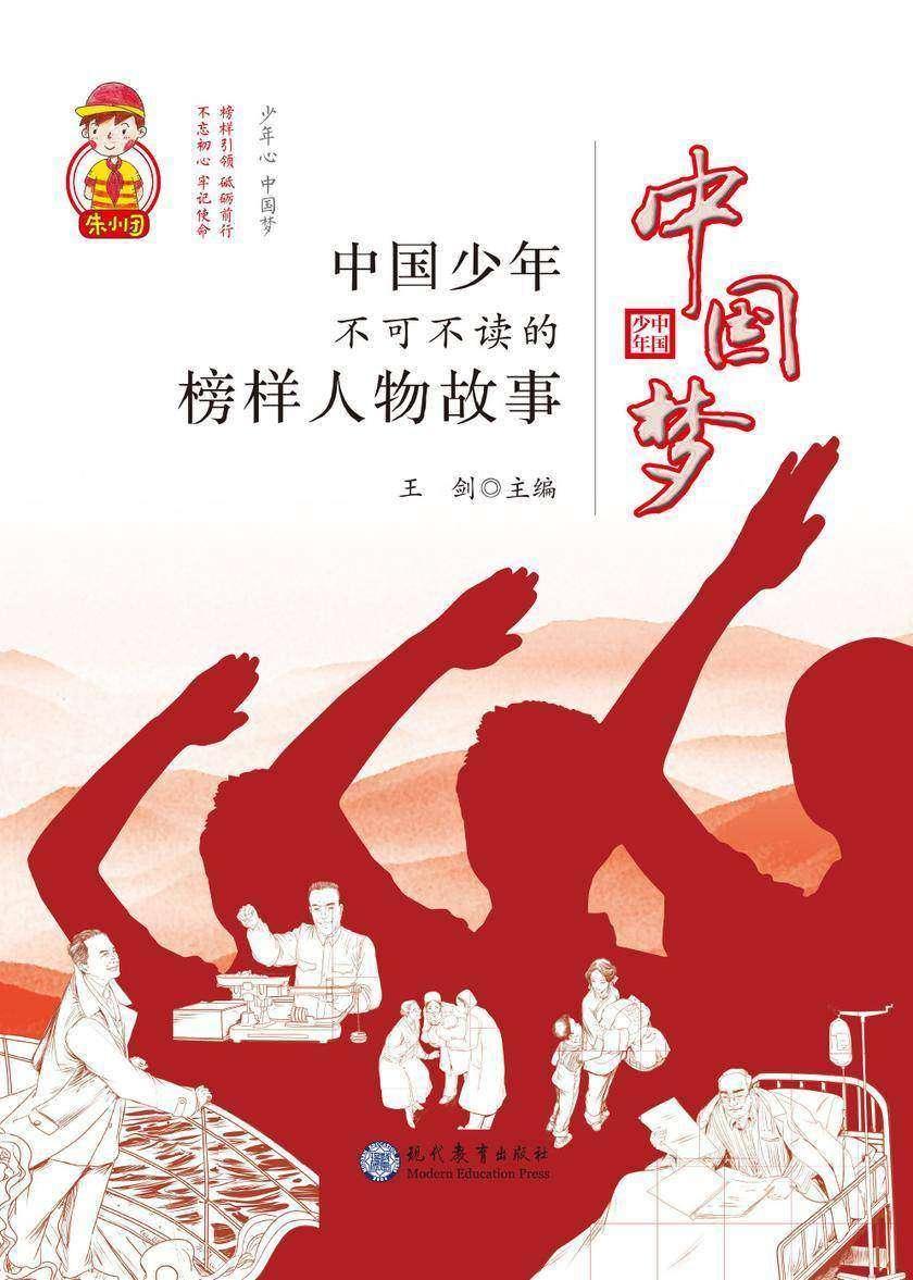中国梦·中国少年不可不读的榜样人物故事