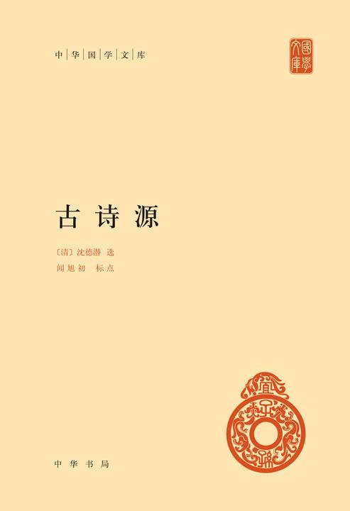 古诗源(中华国学文库)精