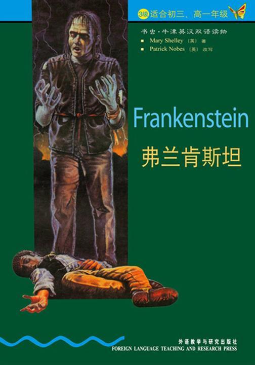 弗兰肯斯坦(3级)
