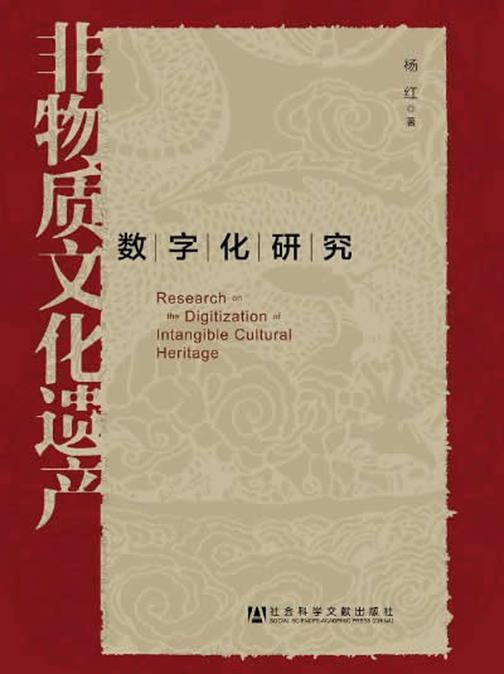 非物质文化遗产数字化研究