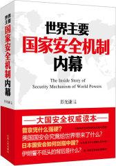 世界主要国家安全机制内幕(试读本)