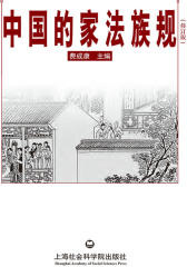中国的家法族规(修订版)