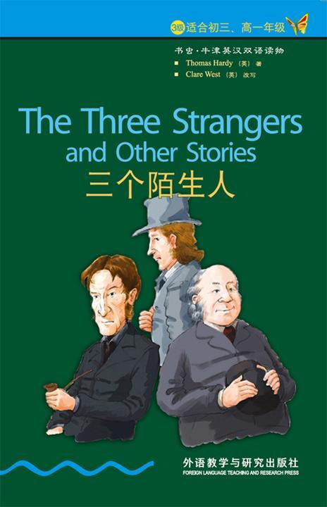 三个陌生人(3级)