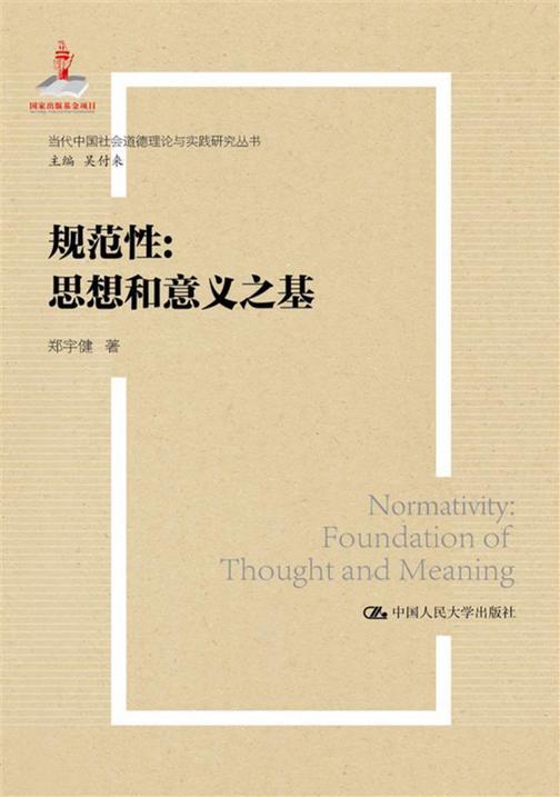 规范性:思想和意义之基(当代中国社会道德理论与实践研究丛书)