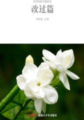 中国传统美德故事――改过篇
