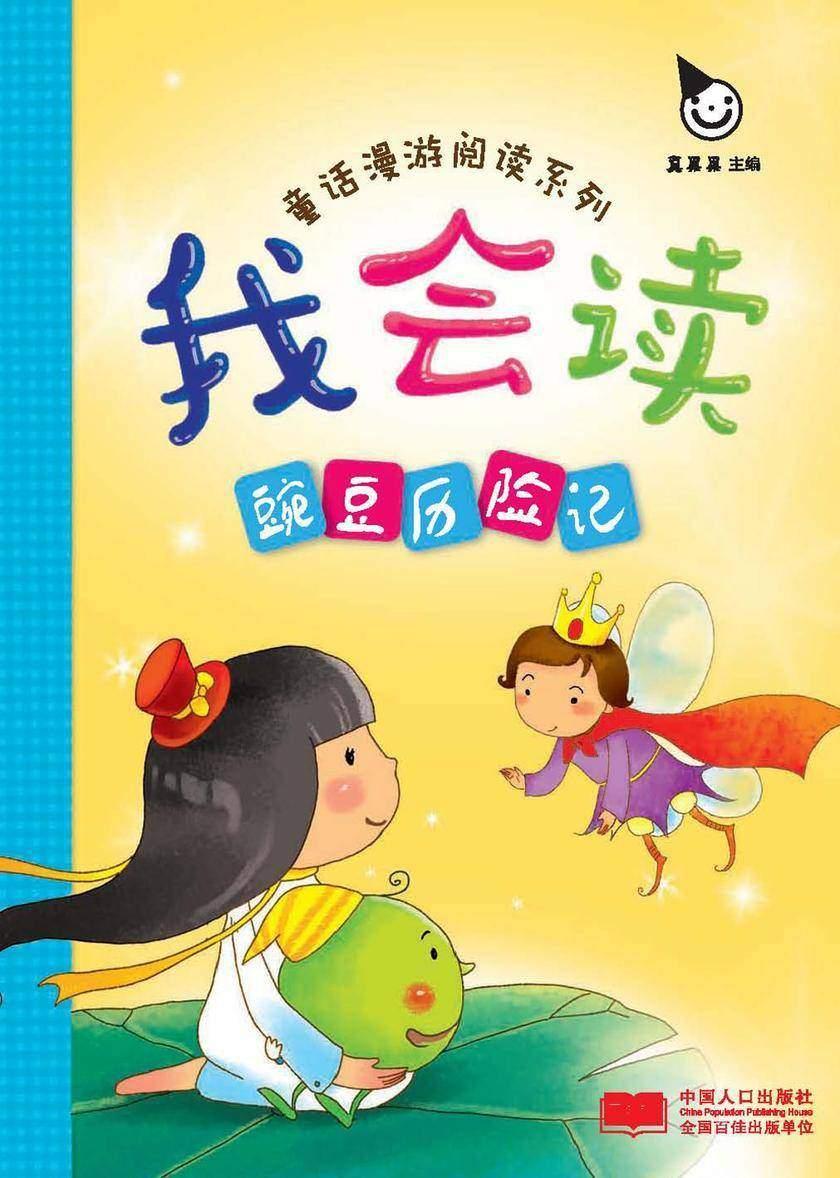 我会读·童话漫游:豌豆历险记