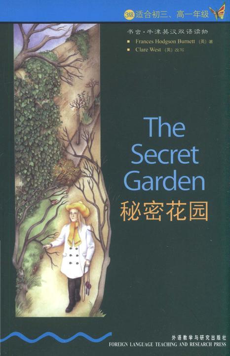 秘密花园(3级)