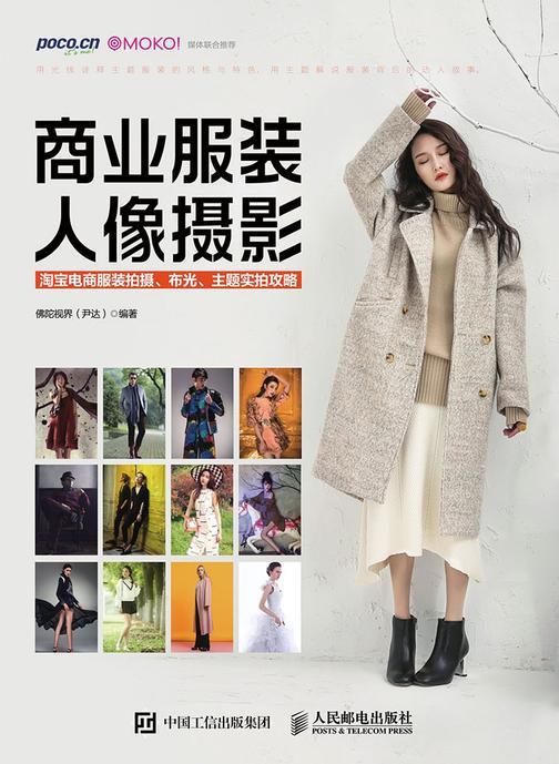 商业服装人像摄影 淘宝电商服装拍摄、布光、主题实拍攻略