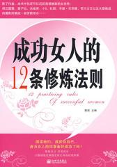 成功女人的12条修炼法则