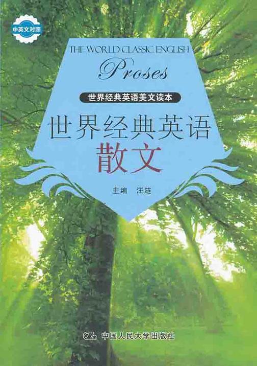 世界经典英语散文(世界经典英语美文读本)(中英文对照)(附赠光盘)
