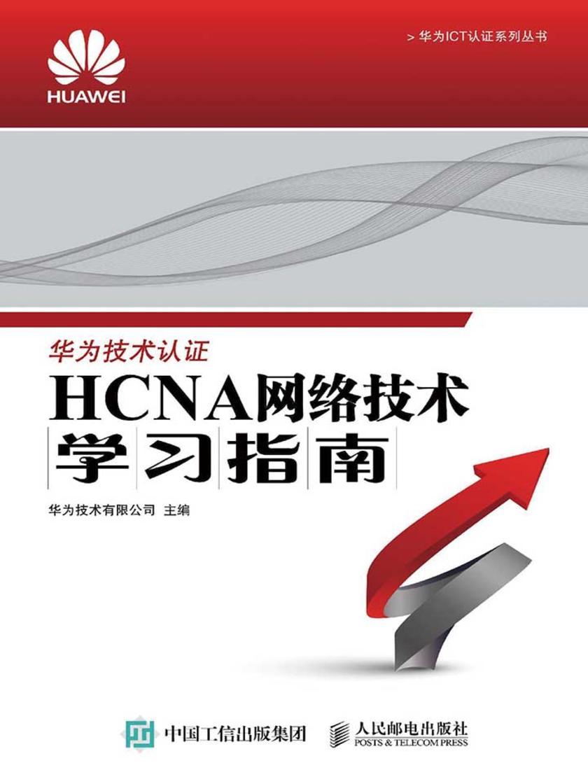 HCNA网络技术学习指南(华为ICT认证系列丛书)