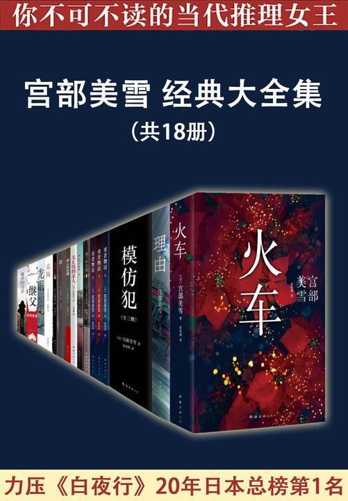 宫部美雪经典大全集(共18册)