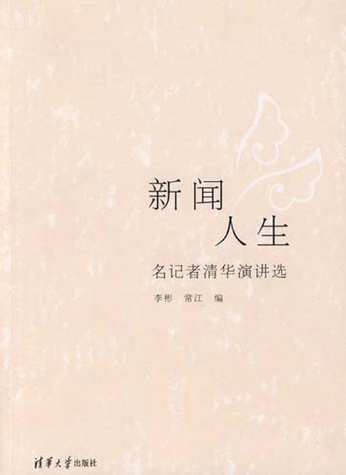 新闻人生――名记者清华演讲选