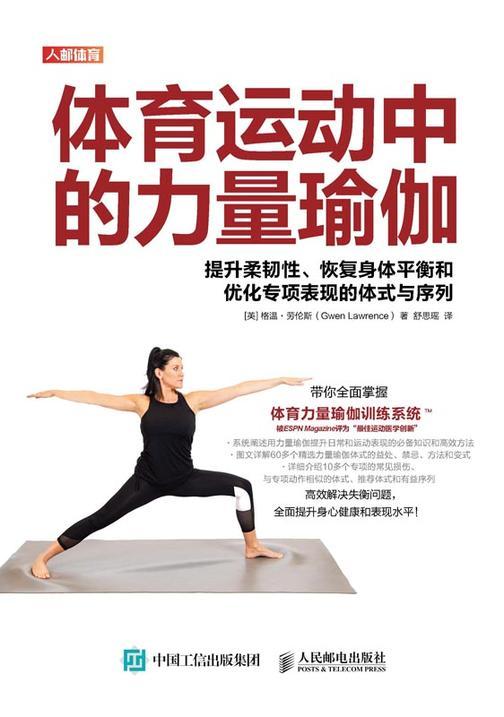 体育运动中的力量瑜伽:提升柔韧性、恢复身体平衡和优化专项表现的体式与序列